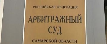 В Самарской области перестали подавать иски о банкротстве юридических лиц