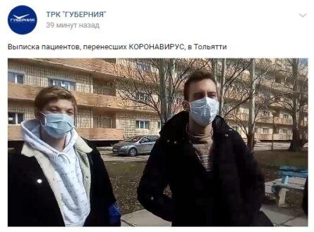 В Тольятти выписали пять человек,  перенесших коронавирус