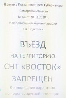 Тольяттинцы жалуются на то, что их не пускают на дачные участки