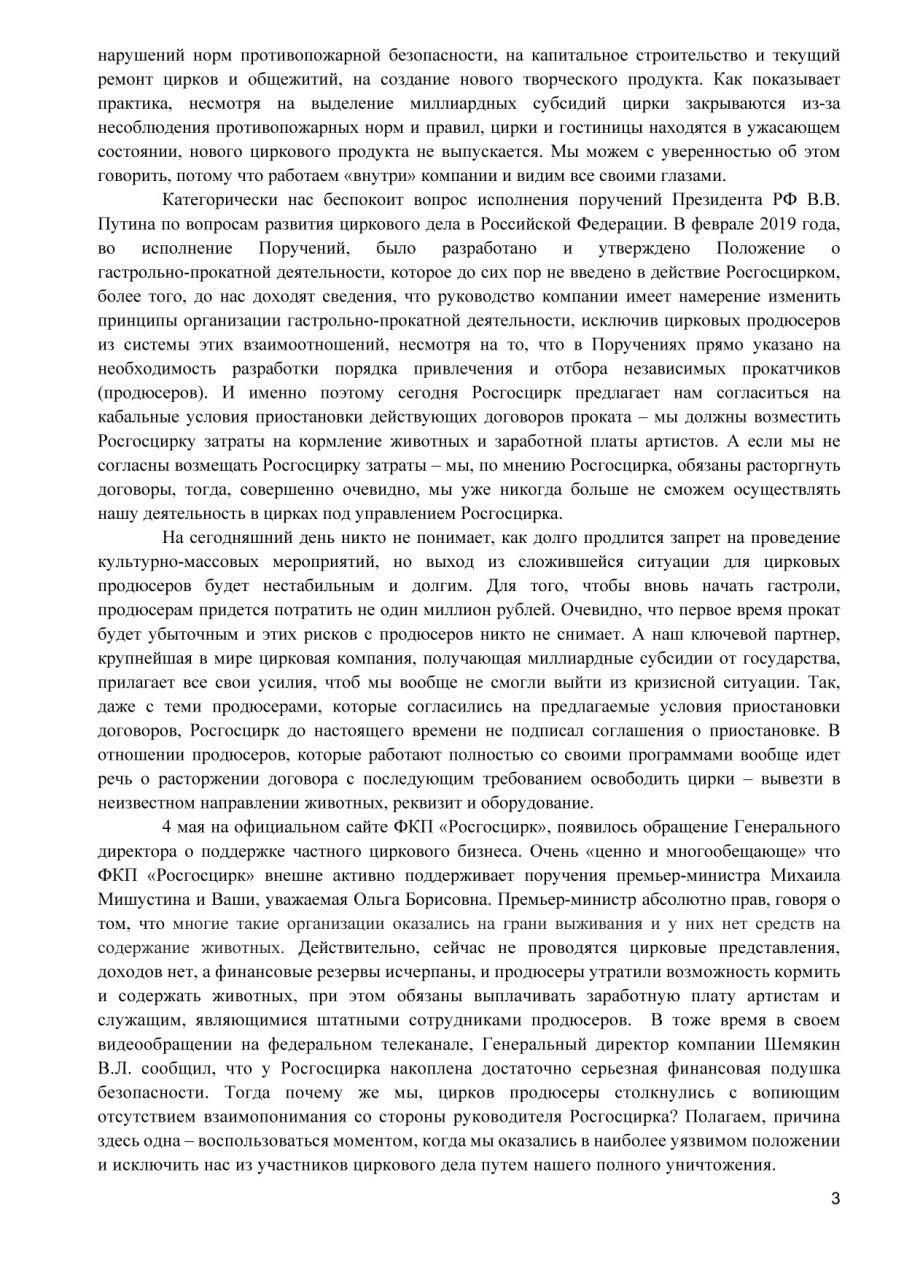 Цирковые продюсеры России пожаловались на действия «Росгосцирка»