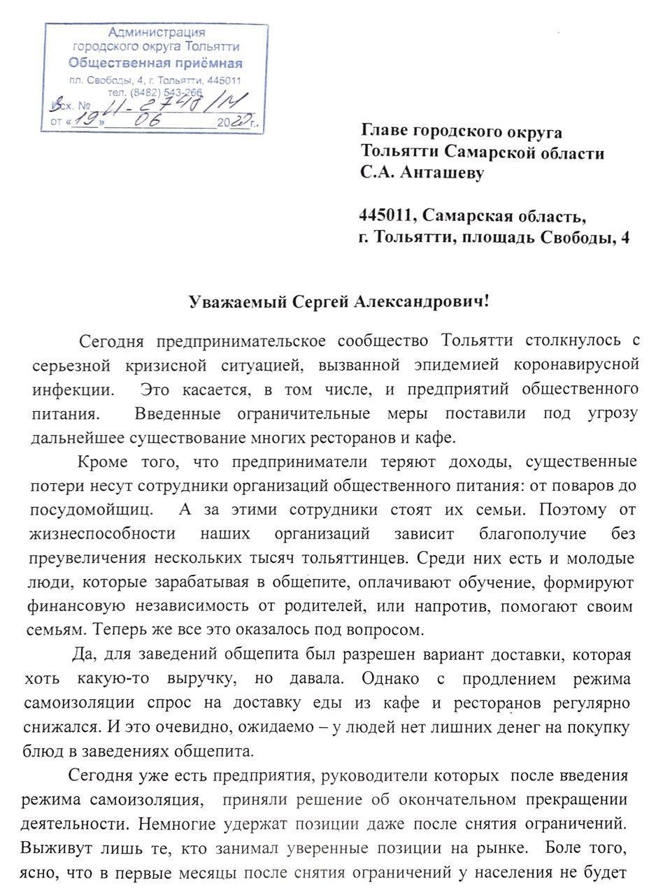 Тольяттинские рестораторы обратились к главе города за поддержкой