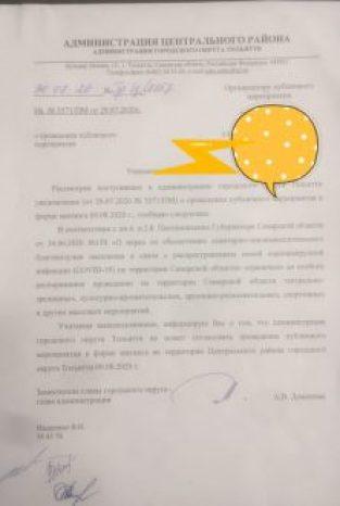 Тольяттинцы получили отказ на проведение митинга против загрязнения воздуха