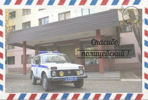 Самарские полицейские получили письмо благодарности от местного жителя
