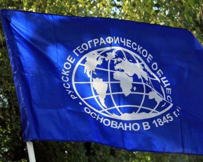 Губернатор Дмитрий Азаров поздравил Русское географическое общество со 175-летием
