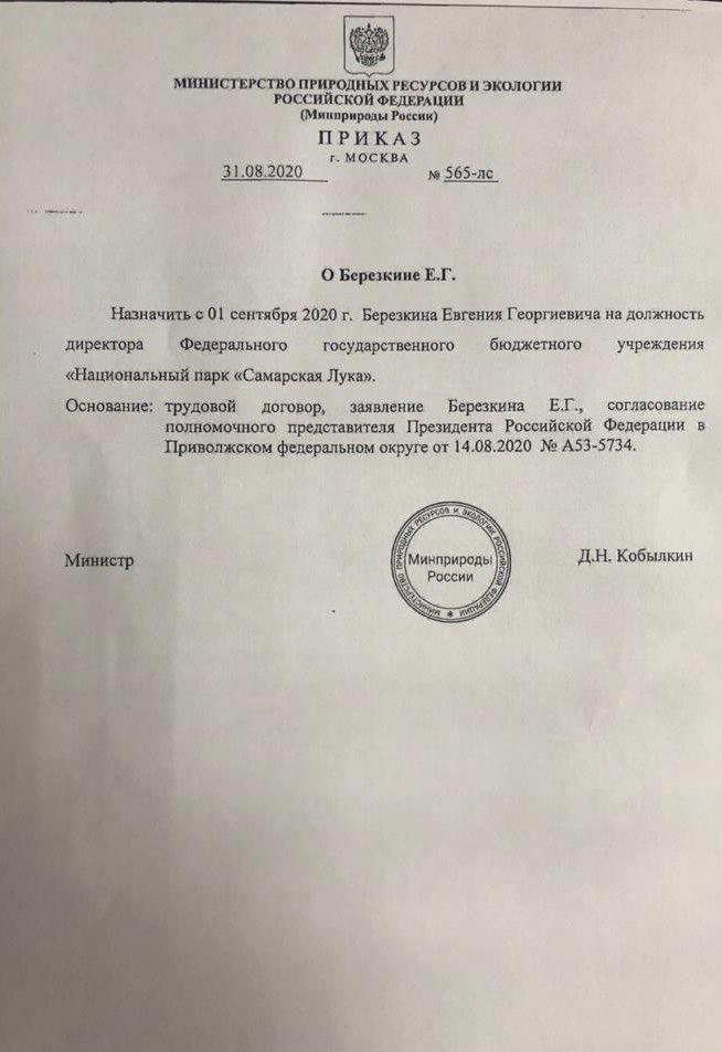 Назначен новый директор национального парка «Самарская Лука»