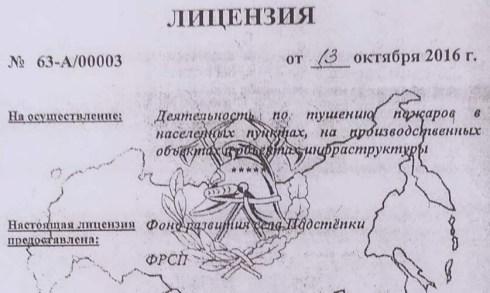 Надзорные органы могут заинтересоваться пожарной деятельностью Фонда развития села Подстепки