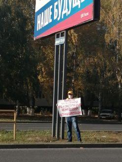 В Тольятти прошли пикеты против незаконных рекламных конструкций