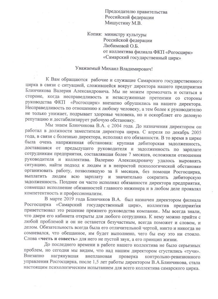 Сотрудники Самарского цирка написали открытое письмо Председателю Правительства РФ