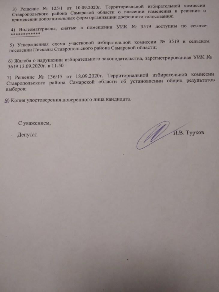 В Ставропольском районе избирательную комиссию проверит следственный комитет