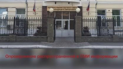 В Самарском управлении СК РФ назвали вымышленными подробности «налогового дела»