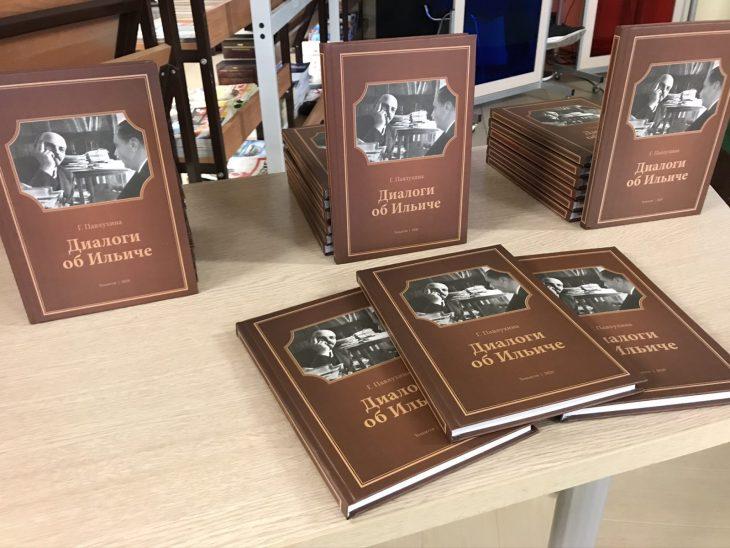 В Тольятти презентовали книгу «Диалоги об Ильиче»