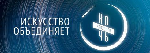 Культурное мероприятие «Ночь искусств-2020» состоится в новом формате