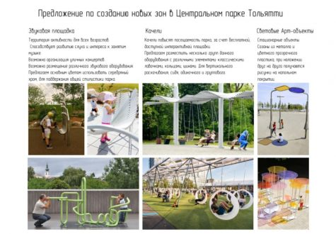Для Центрального парка Тольятти подготовили варианты концепций развития