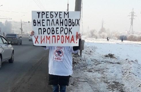 В Тольятти прошли пикеты против химических выбросов