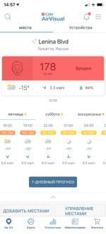 В Тольятти снова выбросы?