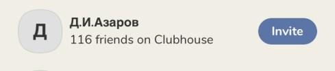 Тольяттинцы хотят пригласить губернатора Дмитрия Азарова в Clubhouse