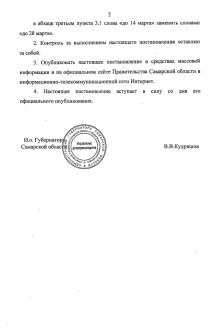 В Самарской области режим самоизоляции для граждан 65+ продлится до 28 марта