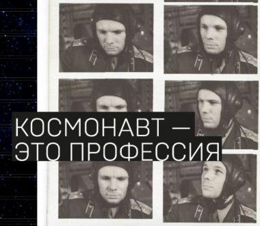 """В Самаре организовали виртуальную выставку """"Наш Гагарин"""""""