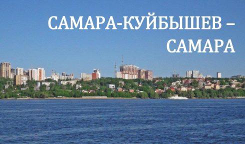 В Самаре пройдет праздничное мероприятие «Самара – Куйбышев – Самара»