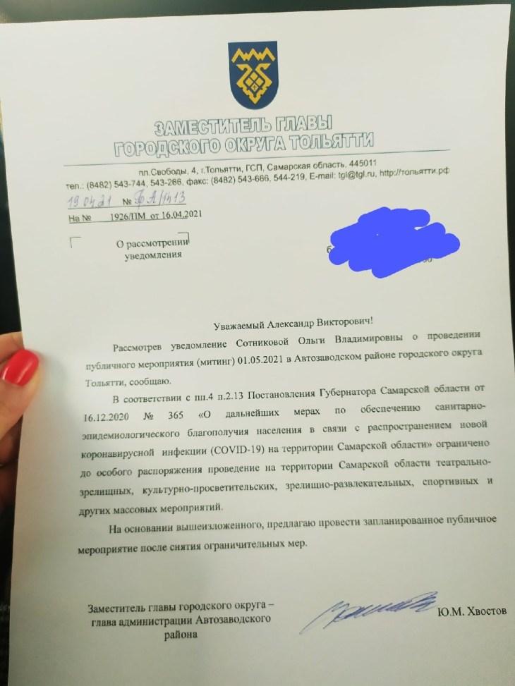 Власти Тольятти отказывают КПРФ в проведении праздничного митинга