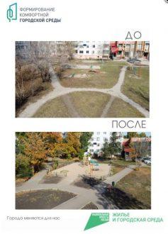 В Октябрьском и Куйбышевском районах Самары в текущем году продолжится благоустройство дворов