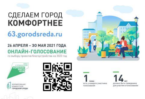 В Самарской области стартовало голосование по выбору территорий для благоустройства