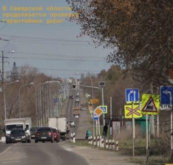 В Самарском регионе продолжаются проверки гарантийных дорог