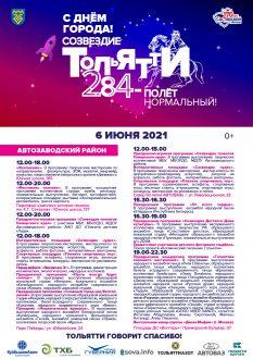 Стала известна афиша на День Города Тольятти
