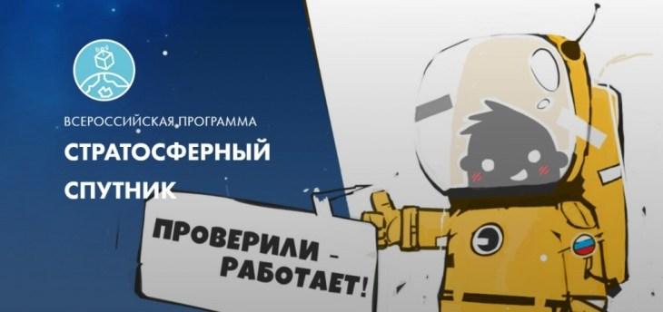 В Самарской области запустят спутник в стратосферу
