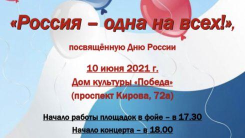 В Самаре состоится межнациональный концерт «Самара - одна на всех»