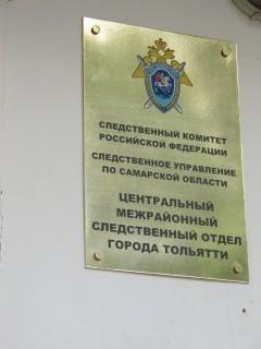 В Тольятти будут судить экс-чиновника городской администрации за получение взятки