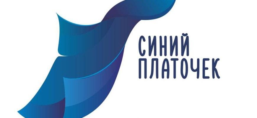 В Самаре пройдет патриотическая акция «Синий платочек»