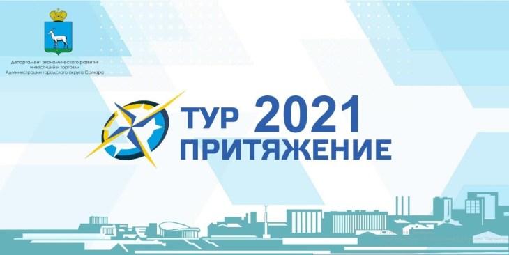 В Самаре пройдет форум в сфере туризма