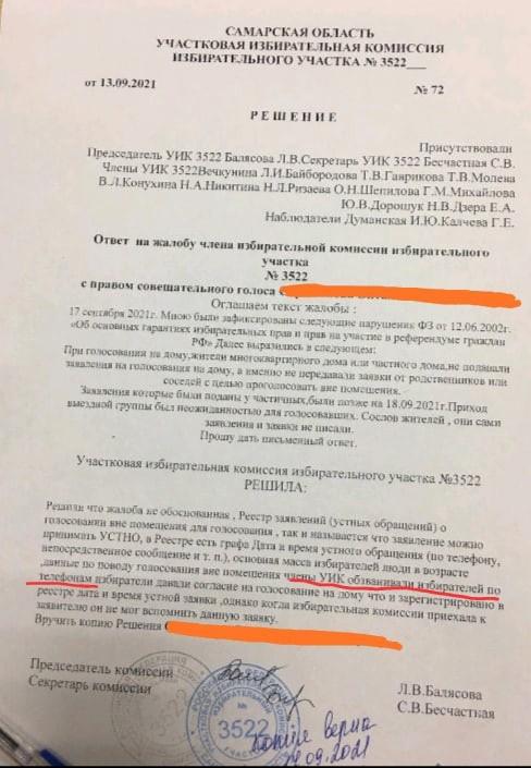В Самарской области члены УИКа признались в обзвоне для надомного голосования