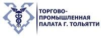 Торгово-промышленная палата Тольятти