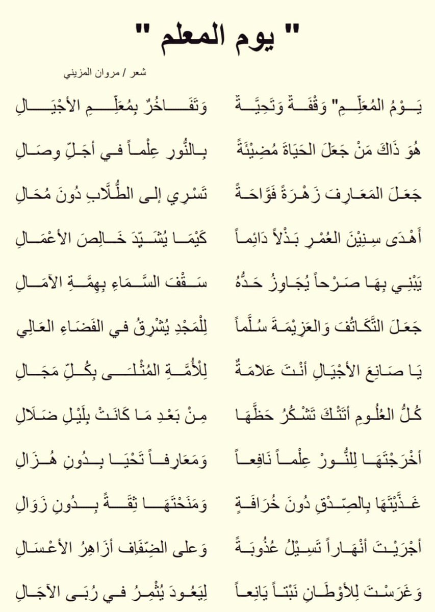 عبارات وقصائد عن فضل المعلم شعر عن المعلم كلام نسوان