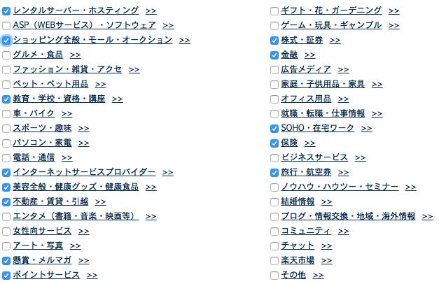 a8.net-cate