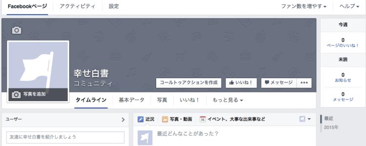 スクリーンショット 2015-03-01 14.48.12