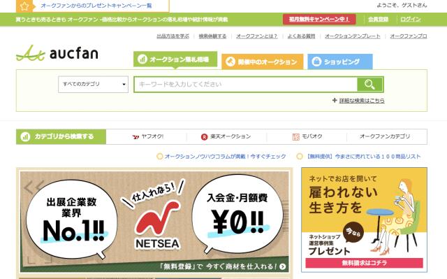 出典:http://aucfan.com/