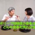 大腸ポリープ切除後の食事に関して注意するべき事