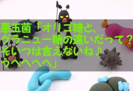 オリゴ糖とグラニュー糖の決定的な違いについて【迷った時は?】