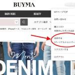 BUYMA(バイマ)の出品者登録の方法を解説。パーソナルショッパーに登録しよう。
