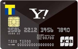 【期間限定】世界一 TポイントがたまるYahoo! JAPANカードのお得な作り方