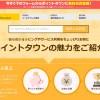 【スマホとPCで稼ぐ】ポイントタウンへの登録で簡単に300円分のポイントを稼ぐ方法!