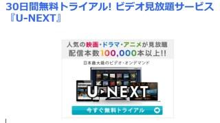 初回30日間無料! ビデオ見放題&音楽聴き放題のU-NEXT
