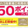 ロハコを新規ご利用の方に150ポイントプレゼントキャンペーン!Yahoo!の特典と合わせれば最大25倍以上のポイントも!!