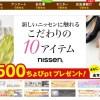 nissen初めてのご購入で500ptプレゼントキャンペーン中!