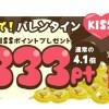 期間限定バレンタインキャンペーン!友達紹介で3,333ptゲットのチャンス!