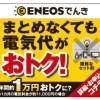 【7月31日まで!】ENEOSでんきへの申し込みで30,000pt(1,500円相当)のポイント還元実施中!