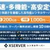 【XSERVER】高機能レンタルサーバー『エックスサーバー』の申し込み方法を解説!